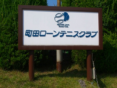 町田LTC看板