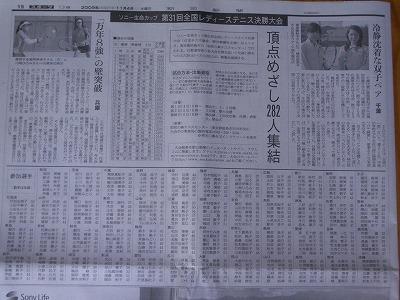 11月4日朝日新聞