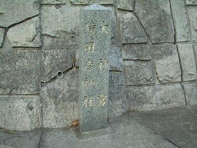 猿田彦神社石碑