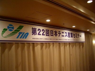 テニス産業セミナー