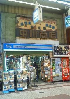 中川ライター店
