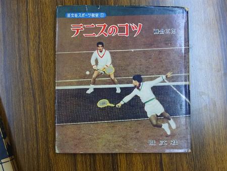 テニスのコツ